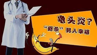 昆明治疗包皮龟头炎哪家医院比较好?